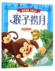童话城堡金牌贴纸:猴子捞月