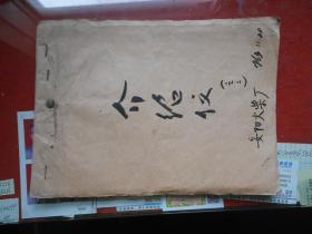 中共河南安阳火柴厂六十年代《调查证明材料介绍信一本》。(用过存根19张、完整空白73张 有公章)