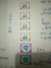 中华人民共和国印花税票六张