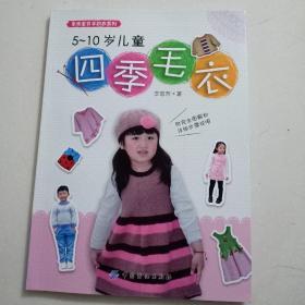 5~10岁儿童四季毛衣