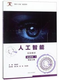 """人工智能实验教材(职业教育3特征工程)/""""智龙X计划""""指定用书"""