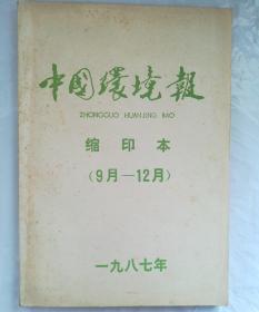 中国环境报(缩印本)1987.9-12月 品相如图