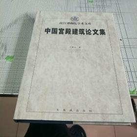 中国宫殿建筑论文集