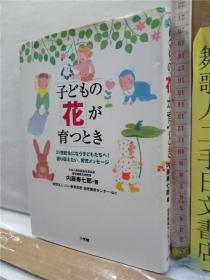 子どもの花が育つとき 内藤寿七郎 21世纪をになう子どもたちへ!语り伝えたい、育儿メッセージ 日文原版32开硬精装小学馆育儿书