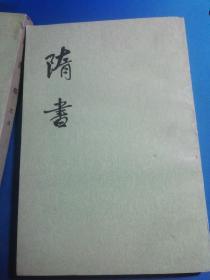 隋书(全六册)