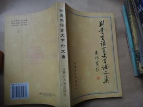 荆贵生语言文字论文集(作者钤印签赠本)