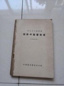北京五大图书馆现存中医书简目