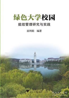 绿色大学校园能效管理研究与实践