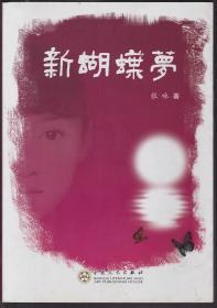 新蝴蝶梦(作者签名本)