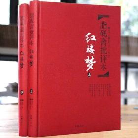 红楼梦 脂砚斋批评本 脂砚斋重评石头记红楼梦原著正版脂评本