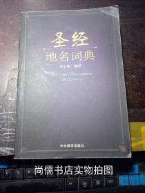 圣经地名词典