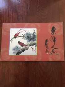 东辉之画·60分邮资明信片2张一套(带画家签名)3