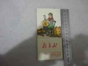画片:新年好 少年文艺赠 1959.1【071】