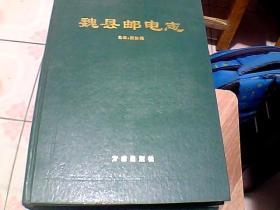 魏县邮电志