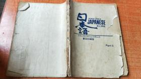 日本语会话课程(5)