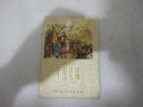 年画集锦 (1套10张全)1962年 1版1印【071】
