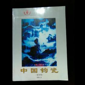 中国钧瓷•创刊号