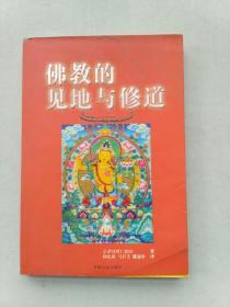 佛教的见地与修道