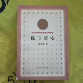 保卫延安 百年百种优秀中国文学图书 一版一印私藏