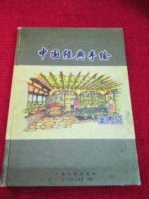 中国经典手绘系 室内篇