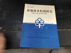 林地林木权属研究(第五期 总四十二期)2000年9月5日·成都