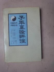 中国古代术数全书《子平真诠评注》[1994年1版1印