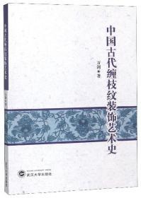 中国古代缠枝纹装饰艺术史