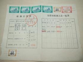 中华人民共和国印花税票7张合售
