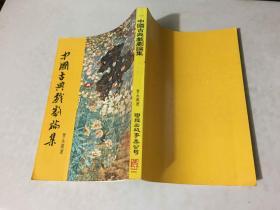 中国古典戏剧论集(包挂刷
