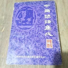 中国谚语集成 重庆市卷