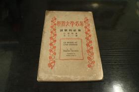 原版世界文学名著 《讨厌的社会》 民国23年商务印书馆 绝版少见初版本