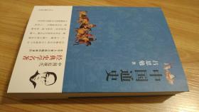 中国通史 吕思勉  中州古籍出版社