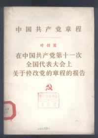 中国共产党章程 叶剑英在中国共产党第十一次全国代表大会上关于修改党的章程的报告(大字本)