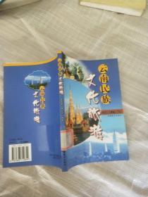 云南民族文化旅游