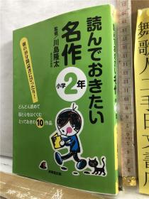 読んでおきたい名作小学2年 川岛隆太 成美堂出版 日文原版32开儿童读物