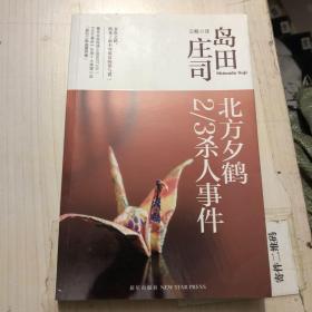 北方夕鹤2/3杀人事件(第2版)