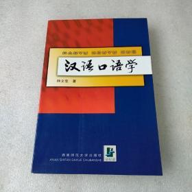 汉语口语学(钟文佳签名赠送本)