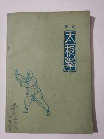 吴氏太极拳(58年版64年印)