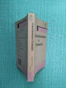 精神分析引论(英语阅读文库 英文版)