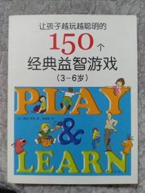 让孩子越玩越聪明的150个经典益智游戏(3-6岁)
