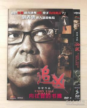 追凶(2012)香港 惊悚/悬疑/犯罪 DVD-9