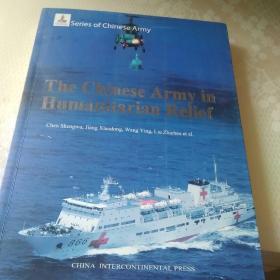 中国军队系列 中国军队与人道主义救援(英文版)