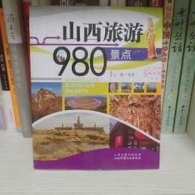 山西旅游980景点(全彩版)