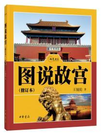 全新正版 图说故宫(修订本)中华书局 王镜轮 著