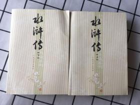 水浒传(上下)