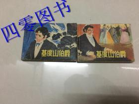 连环画基度山伯爵(上中)