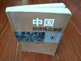 中国经济热点前沿.第四辑
