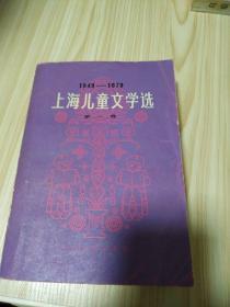 1949-1979上海儿童文学选(第一卷)