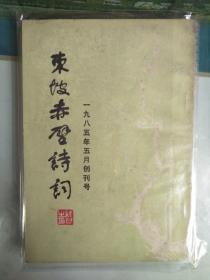 《东坡赤壁诗词》创刊号