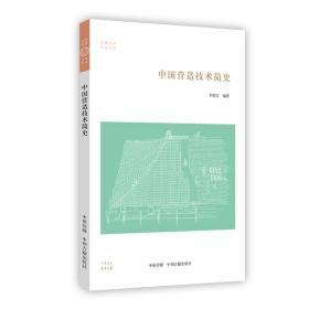 中国营造技术简史